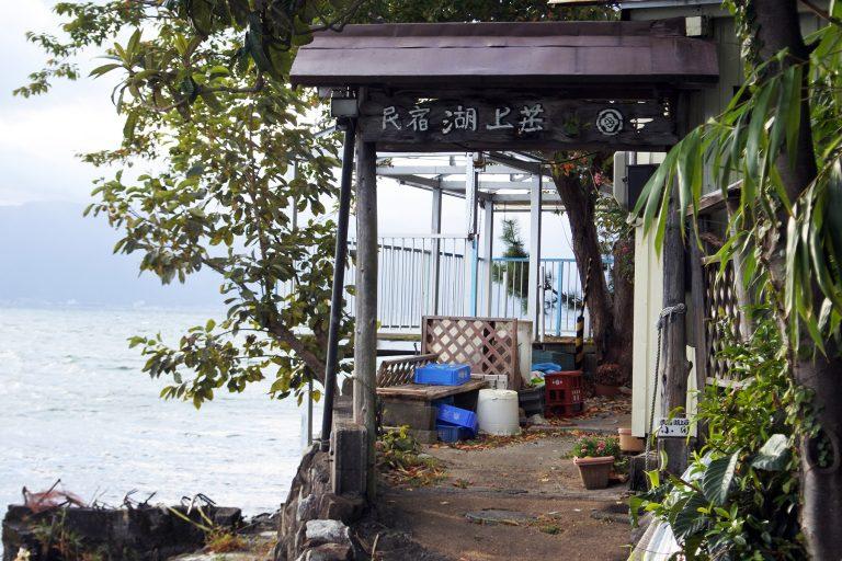 沖島の民宿「湖上荘」=滋賀県近江八幡市