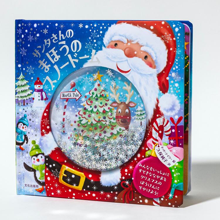 久保純子さん翻訳のクリスマス絵本『サンタさんのまほうのスノードーム』を3名様に