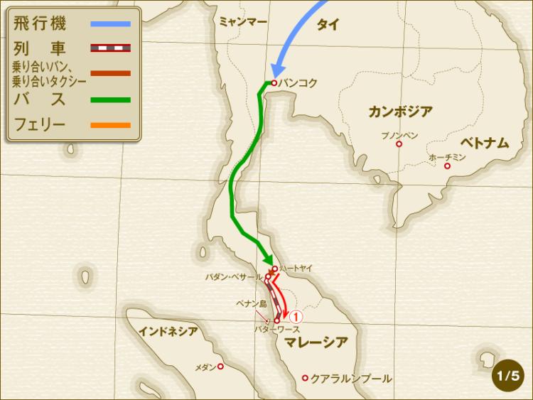 再び「12万円で世界を歩く」赤道編1