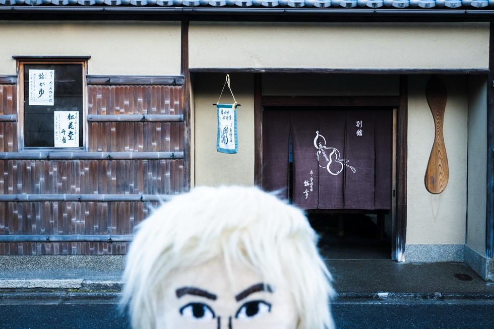 早起きしておなかがペコちゃん状態でやってきたのは南禅寺近くにある「瓢亭」(ひょうてい)