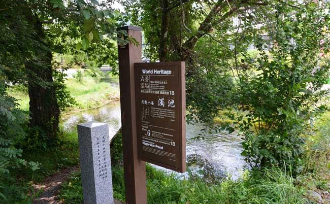 各池のほとりには霊場の立札が