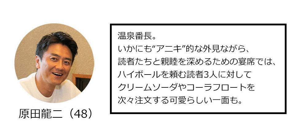 温泉番長・原田龍二の温泉お悩み相談  Case.1 「結婚編」