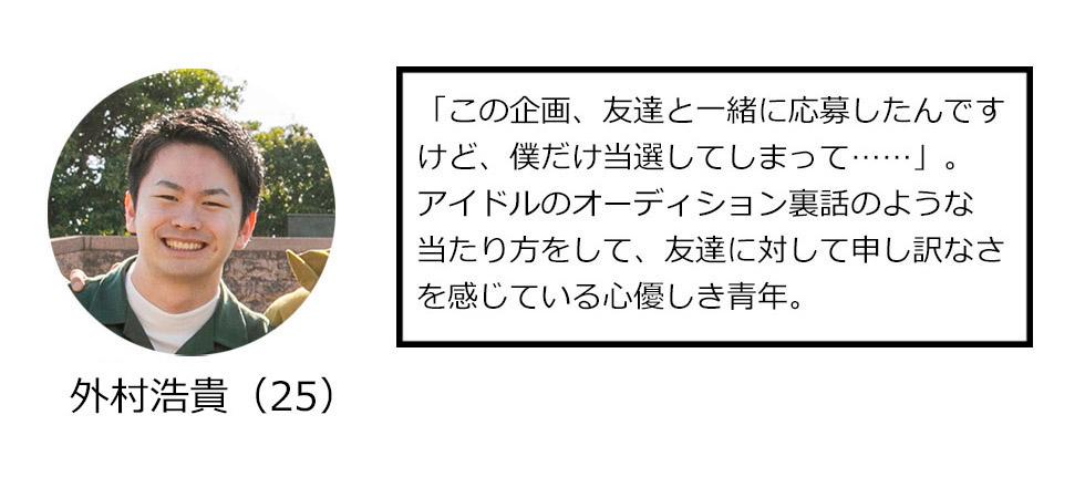 温泉番長・原田龍二の温泉お悩み相談  Case.2 「家族編」
