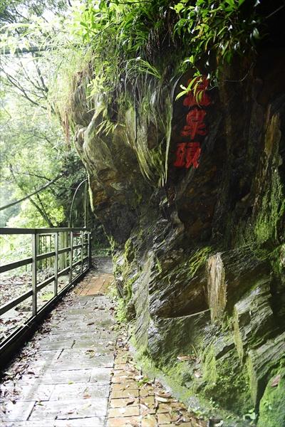 廬山温泉から梵梵野渓温泉へ、旅行作家・下川裕治が行く、台湾の超秘湯旅4