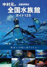 今すぐ行きたい! プロが選ぶオススメの水族館ベスト10(10位~6位)