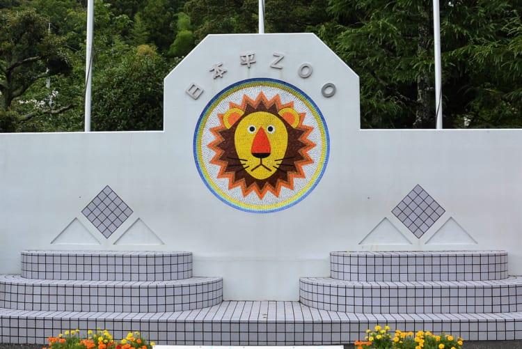 親子で訪れたい静岡市の動物園&海の博物館、「ちびまる子ちゃんランド」も