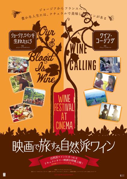 映画「映画で旅する自然派ワイン」劇場鑑賞券プレゼント