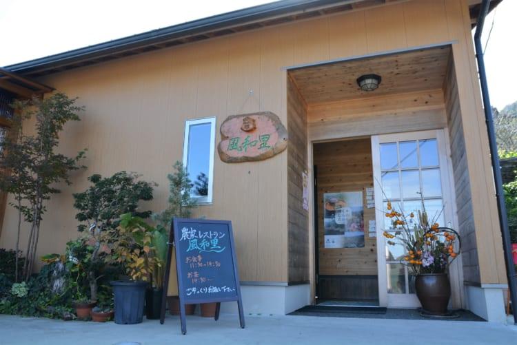 「ふわり」という名の農家レストラン 世界農業遺産で注目の「にし阿波」