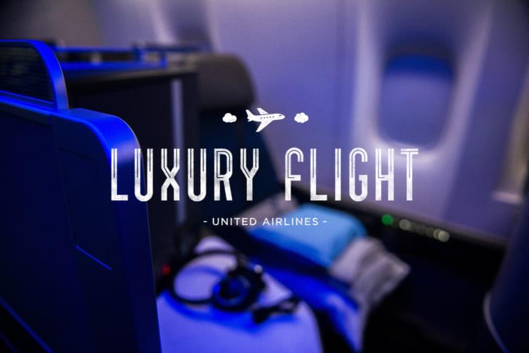 ラグジュアリーフライト、写真家が旅するユナイテッド航空ビジネスクラス