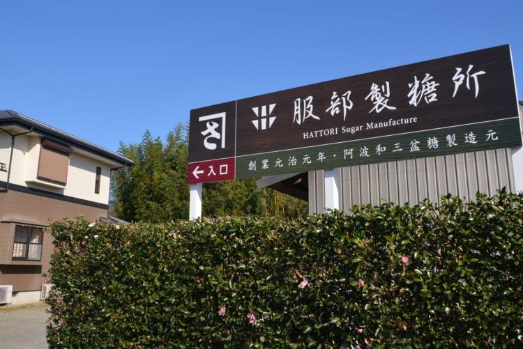 うだつの町並み、藍染め&和三盆 徳島の風土を感じる名産品の手作り体験