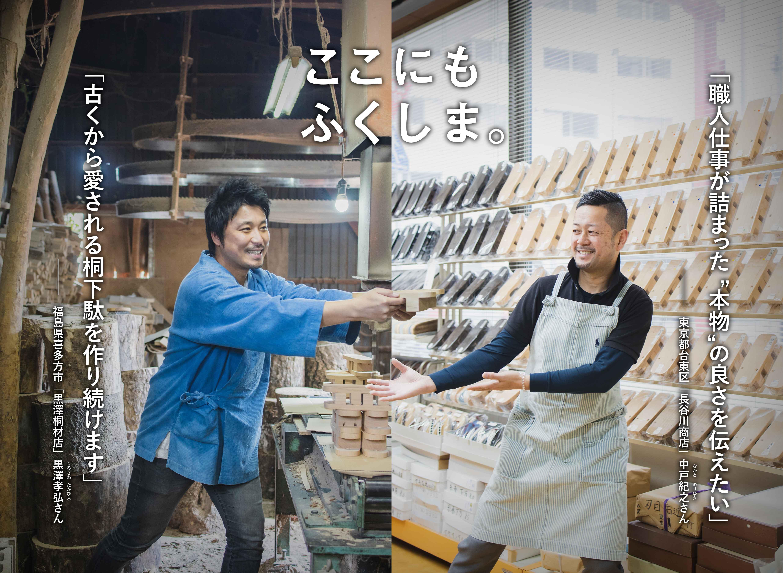 伝統の桐下駄(きりげた)に息づく 会津の自然と職人の技 ここにも ふくしま。#9