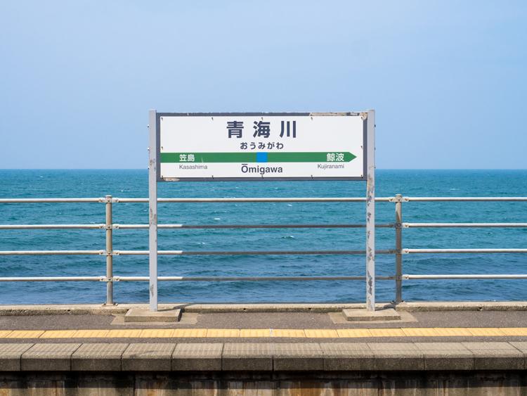 日本海の白波が打ち寄せる、大迫力の無人駅 新潟県・青海川駅