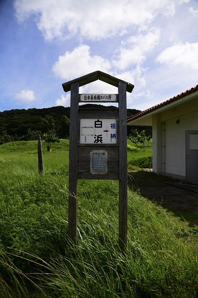 「日本最西端のバス停」の表記