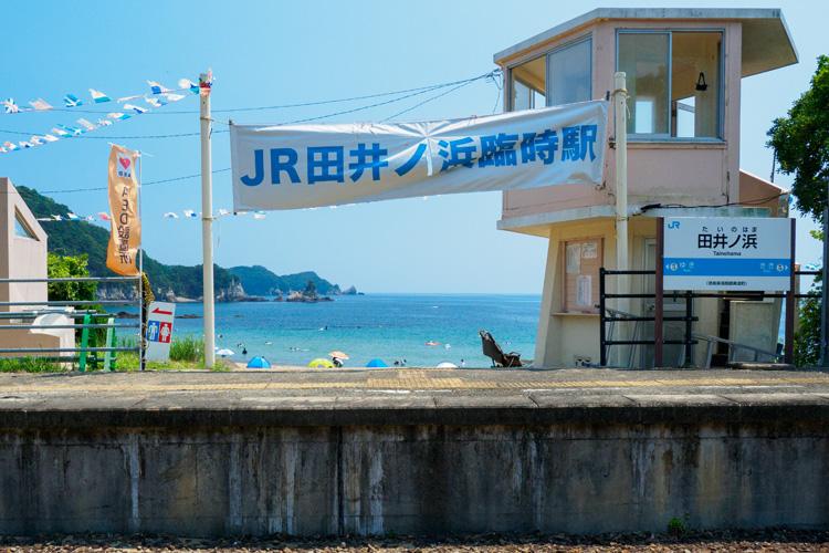 美しい海水浴場まで徒歩0分 徳島県・田井ノ浜駅