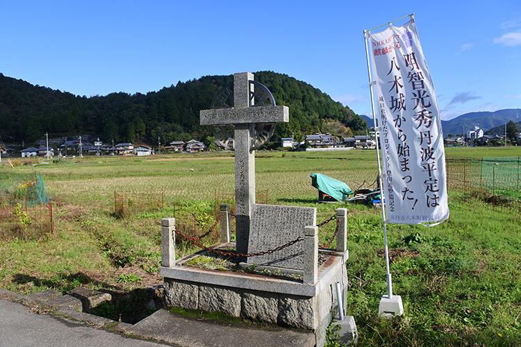 明智光秀の丹波攻略の標的に 京都府・八木城