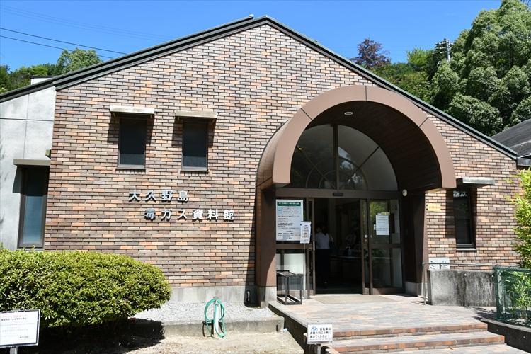 大久野島の「毒ガス資料館」