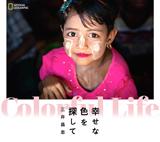 「幸せな色」って? アジアを旅する写真家、三井昌志さんの新刊をプレゼント