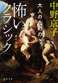 中野京子さんのスペイン 「カルメン」の見方を変えた闘牛