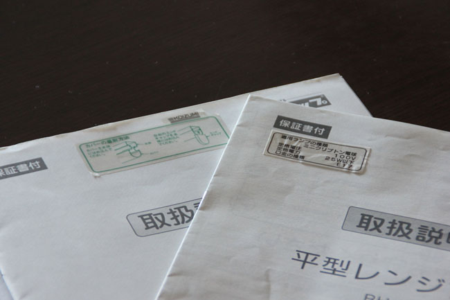 電球の小さな説明書きのシールもデザインがうるさい気がするのではがし、取扱説明書の表紙に貼っている