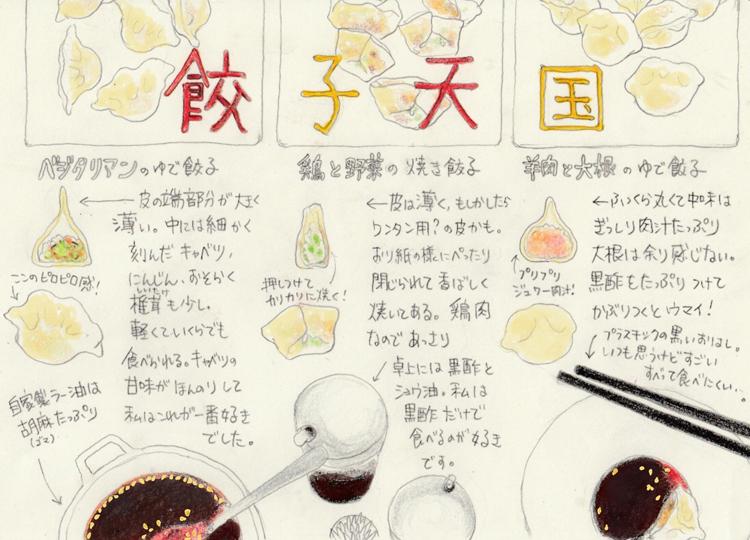 """「ゆで」だけで12種類! """"おばあちゃんの餃子""""/Les raviolis de grand mère"""