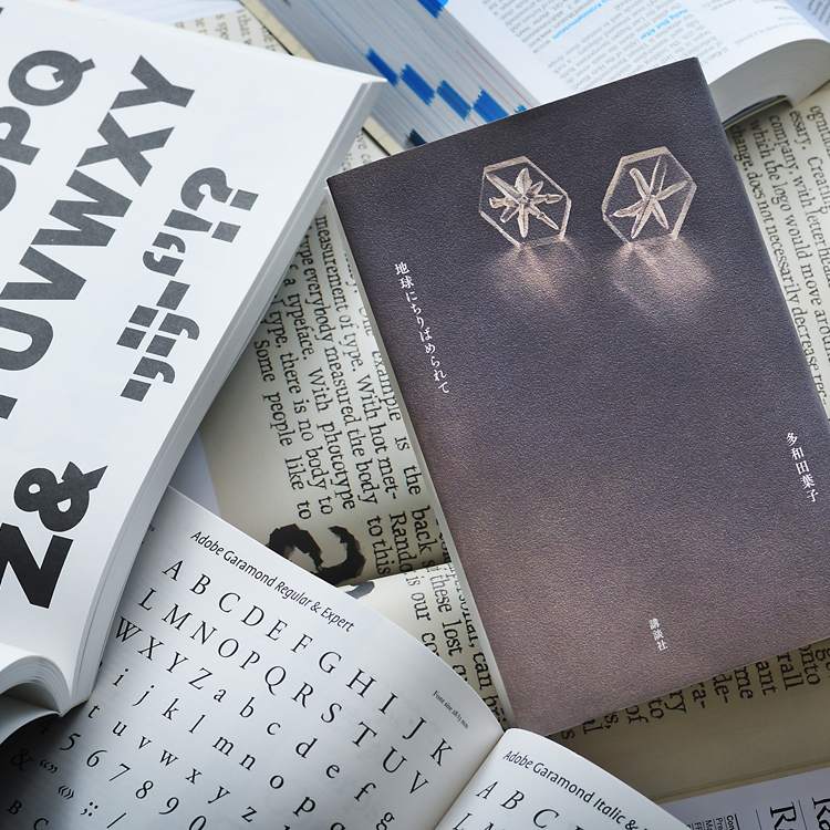"""未知の読者へのラブ・レター。多和田葉子の""""探索者""""より"""