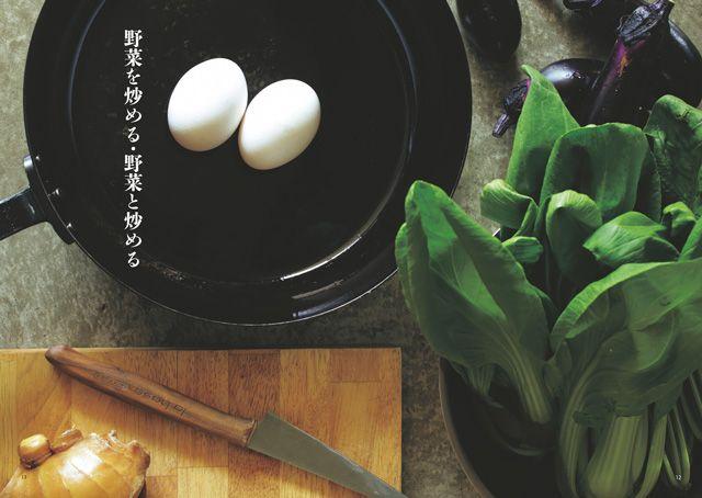 <58>料理本を、ライフスタイルの真ん中に。若山嘉代子さん