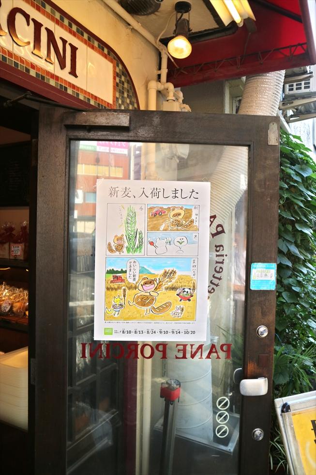扉に貼られた「新麦、入荷しました」のポスター