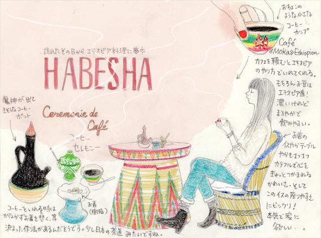 9カ月ぶりの再開はエチオピア料理で! 私たちを夢中にさせる、色白インジェラ/Addis Abeba