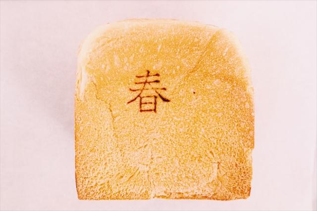 食べはじめから終わりまでが気持ちいい「はるゆたか食パン」