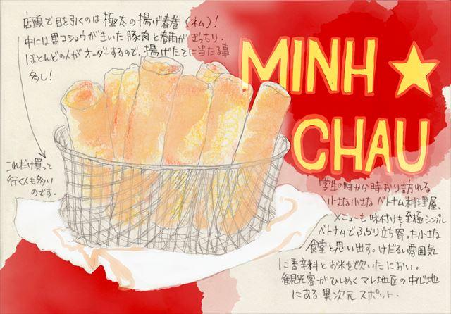 パリパリの春巻き1本だけを買う喜び。ベトナム料理「Minh Chau」
