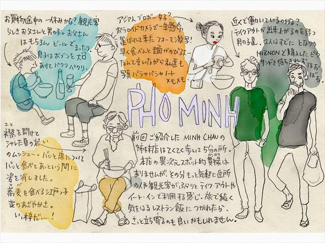 ベジタリアン春巻きの乗ったボブンが好き。「Pho Minh」