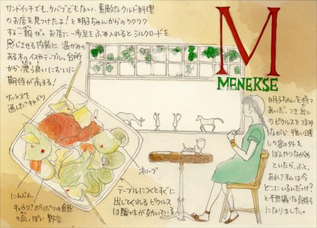 何しろパンがおいしくて。旅先気分のあたたかいクルド料理「Menekse」