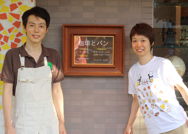 コーヒー担当の川原拓平さんと、パン担当の川原さゆりさん