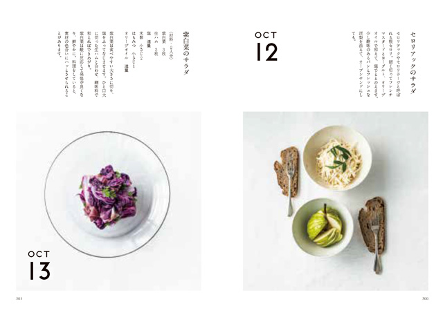 『花と料理』セロリアックのサラダ 紫白菜のサラダ