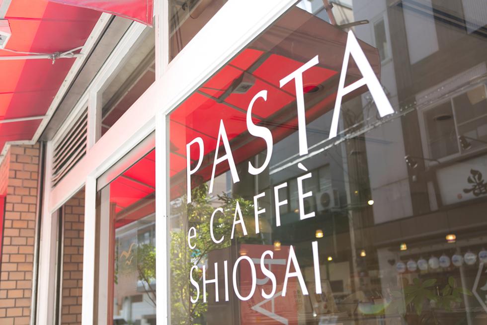 PASTA e CAFFÈ SHIOSAI