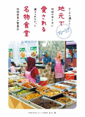 どこで何を食べようか『マレーシア 地元で愛される名物食堂』