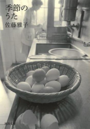 いまにつながる昭和のライフスタイル『季節のうた』