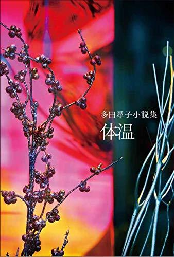 大人の甘い切なさを、もう一度『多田尋子小説集 体温』