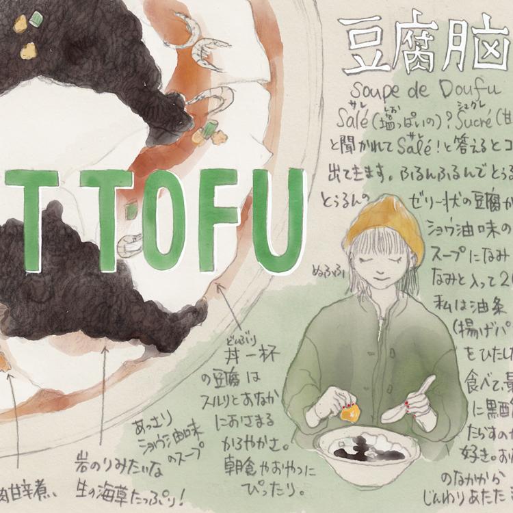 初の朝ごはん。油条と豆腐スープのモーニングで異国感満喫/BEST TOFU