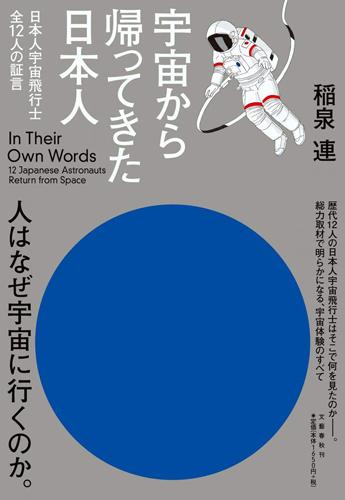 1.2億人のうち、12人しか語れないこと『宇宙から帰ってきた日本人』