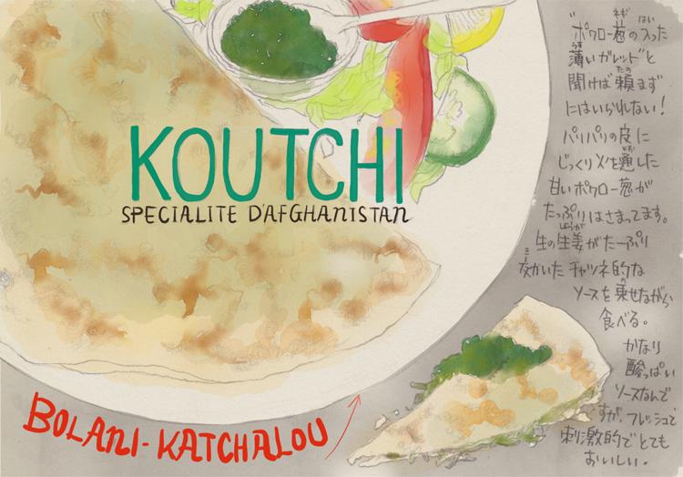 """テンション上がりっぱなし。湯気の立つアフガニスタン""""ノマド""""料理/Koutchi"""