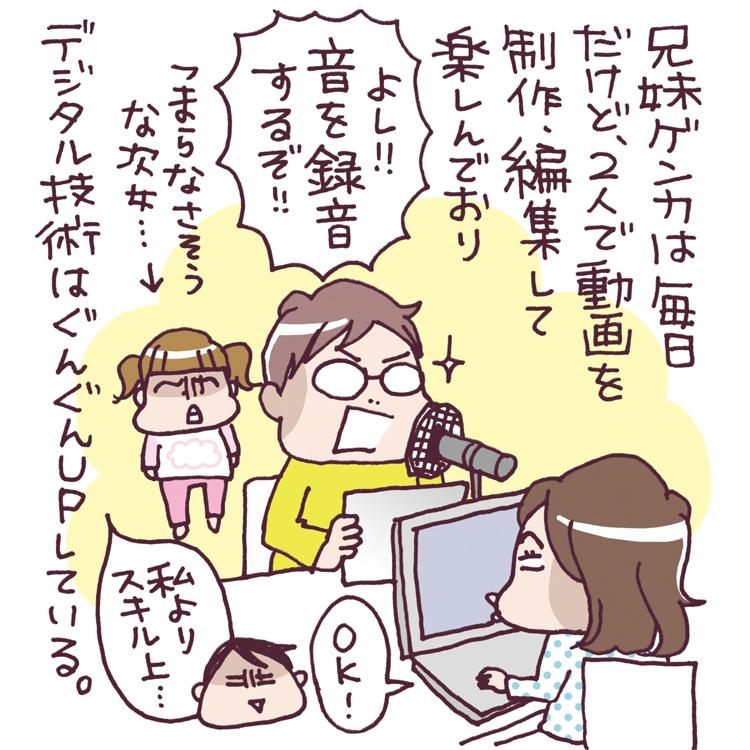 〈4〉オリジナルの時間割を作成/カツヤマケイコさん