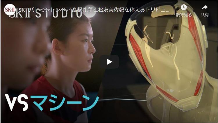 "SK-Ⅱが贈る""タカマツペア""を近未来で描いた動画 2人の軌跡と新たな挑戦"