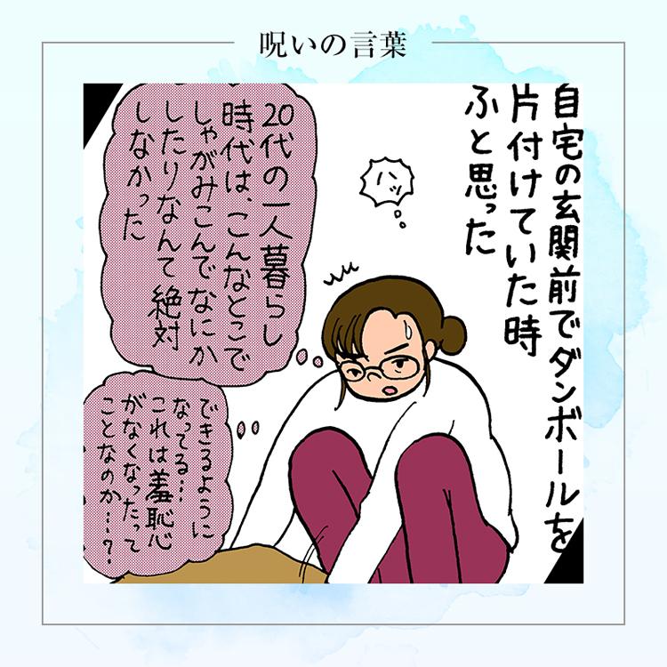年をとるとなくすと言われる「羞恥心」。本当になくしたものとは……/田房永子さん