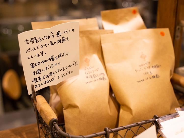 美華子さんが焙煎した豆は購入できる