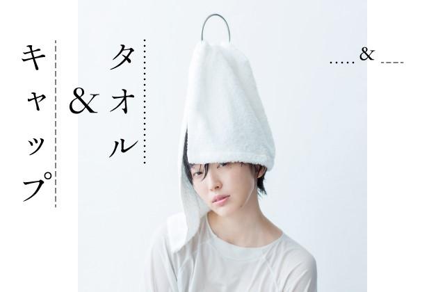 タオルをかぶって、帽子で拭く? 日用品のような使い心地の「Towelキャップ」