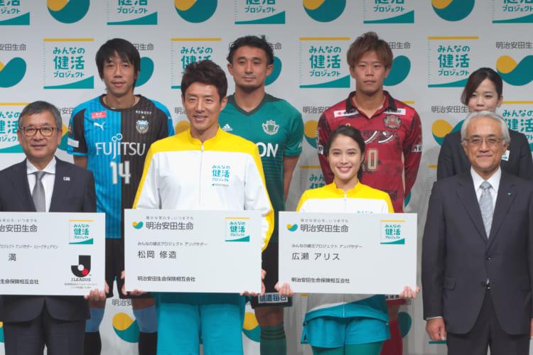 松岡修造、広瀬アリスが応援する「みんなの健活プロジェクト」