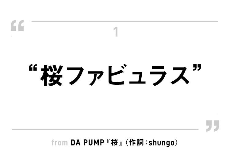 WORD HUNTフレーズ画像「桜ファビュラス」