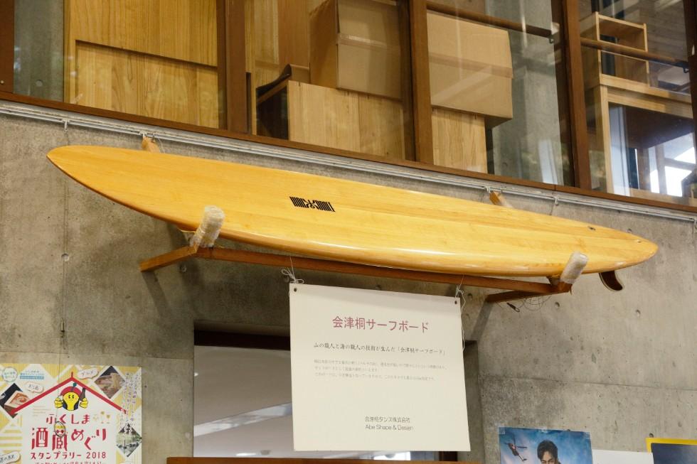 角田さんが作った桐製サーフボード「KIRI DANCE」は道の駅みしま宿に展示されている