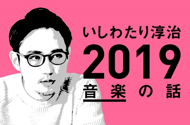 いしわたり淳治さん2019新年記事・メインビジュアル